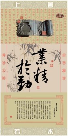 中国风展板挂画业精于勤