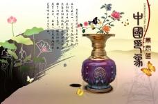 中国风展板挂画景泰蓝荷花