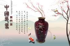 中国风展板挂画中国印象景泰蓝梅花金鱼