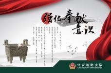 中国风展板挂画部队展板强化奉献意识
