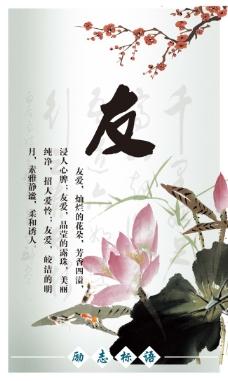 中国风展板挂画励志标语友