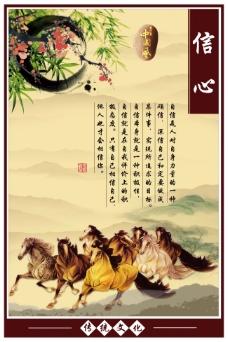 中国风展板挂画传统文化信心