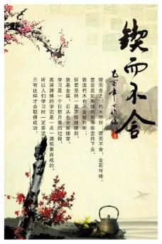 中国风展板挂画锲而不舍