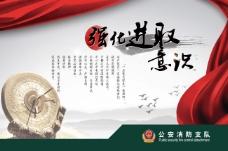 中国风展板挂画部队展板强化进取意识