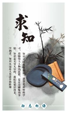 中国风展板挂画励志标语求知