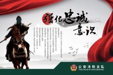 中国风展板挂画部队展板强化忠诚意识