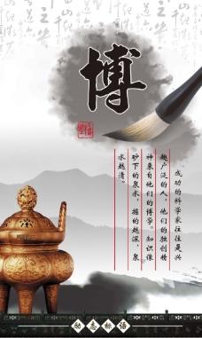 中国风展板挂画励志标语博
