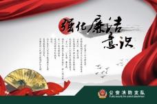 中国风展板挂画部队展板强化廉洁意识