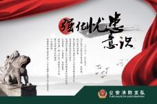 中国风展板挂画部队展板强化忧患意识