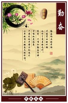中国风展板挂画传统文化勤奋
