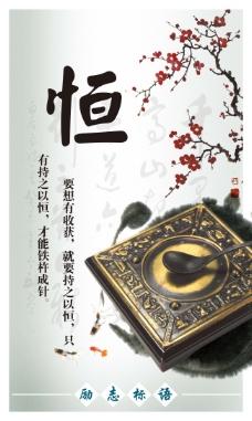 中国风展板挂画励志标语恒