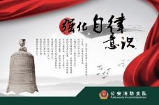 中国风展板挂画部队展板强化自律意识