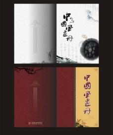 中国风 画册图片