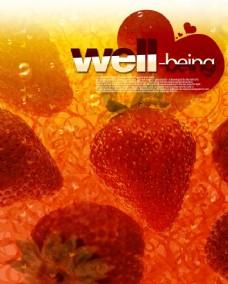 紅橙色草莓