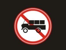 禁止货车图片
