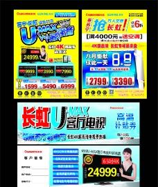 长虹彩电 宣传单图片