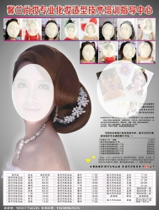 化妆美容广告图片