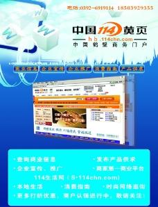 网站宣传广告图片
