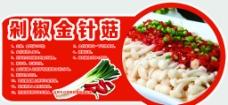 剁椒金针菇图片