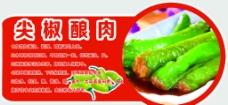 尖椒酿肉图片