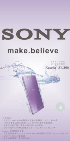 索尼手机图片