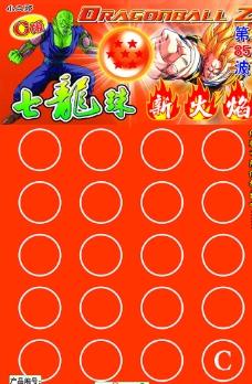 新火爆七龙珠圆币挂版图片