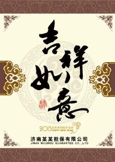 中国风日历设计吉祥如意