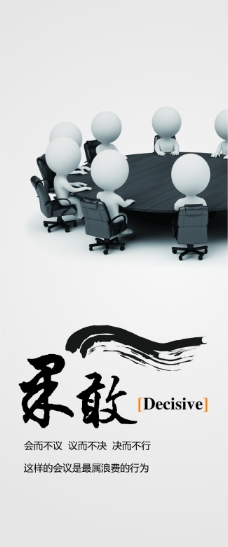 企业文化-果敢