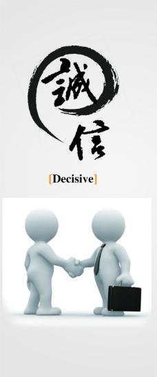 企业文化-诚信