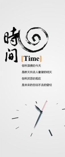企业文化-时间