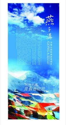 藏文化海报图片
