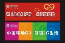 中国移动g3 手举牌设计图片