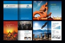 企业管理画册图片