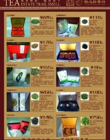 茶叶宣传彩页图片