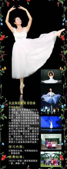 专业跳舞培训海报x架设计图片