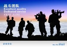 企业文化展板设计战斗团队