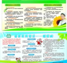 社区卫生服务展板图片