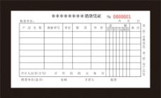 销货凭证图片