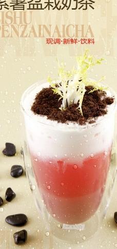 紫薯盆栽奶茶图片