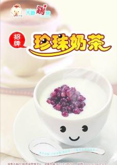 珍珠奶茶宣传海报图片