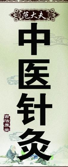 中医针灸海报图片