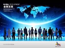 企业文化展板设计全球发展