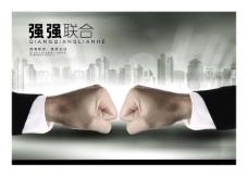 企业文化展板设计强强联合