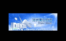 牙齿 口腔banner图片