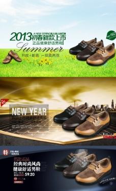 淘宝2013男鞋海报图片