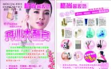 化妆店开业宣传单页图片
