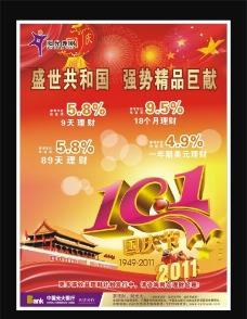 国庆节大单页图片