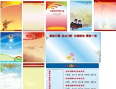 税务封面展版底板图片
