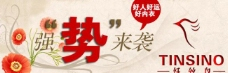 纤丝鸟淘宝时尚海报图片