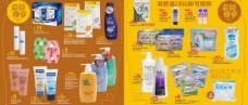 化妆品单页图片